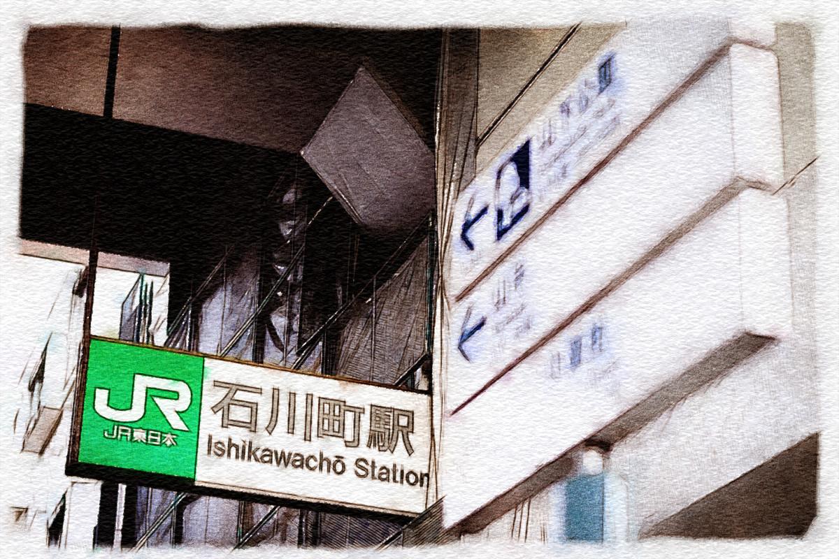 Ishikawacho-Station