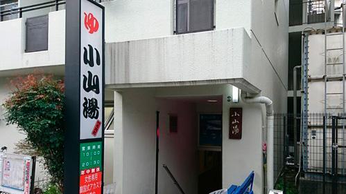 Koyama Yu w_009